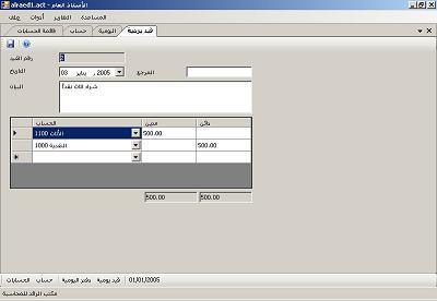 تحميل برنامج محاسبي لتسجيل قيود اليومية ومتابعة ارصدة الحسابات مجانا