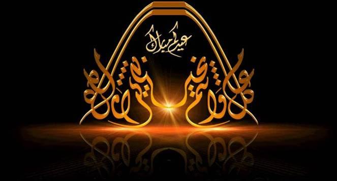 EidAdha01.thumb.jpg.8f92d71d613983b320c7