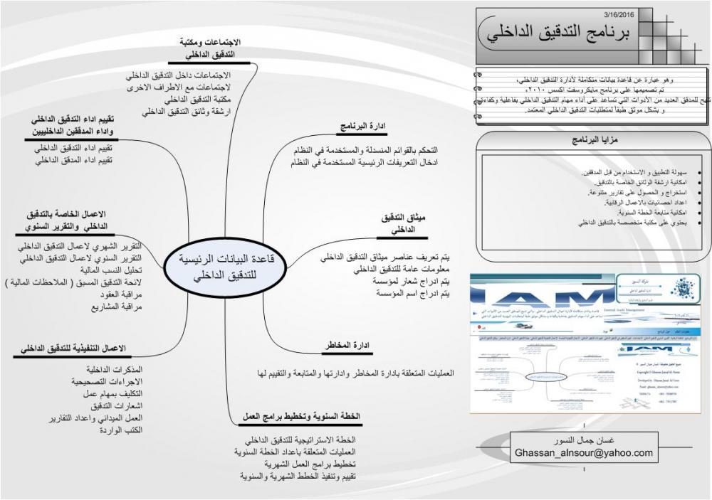 بروشور البرنامج ....2.jpg